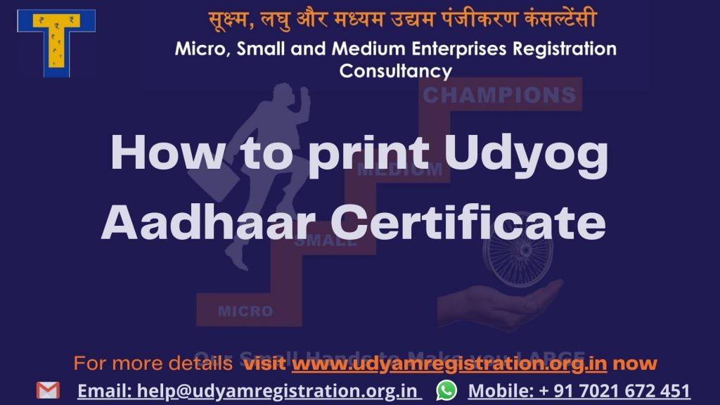 udyam certificate download