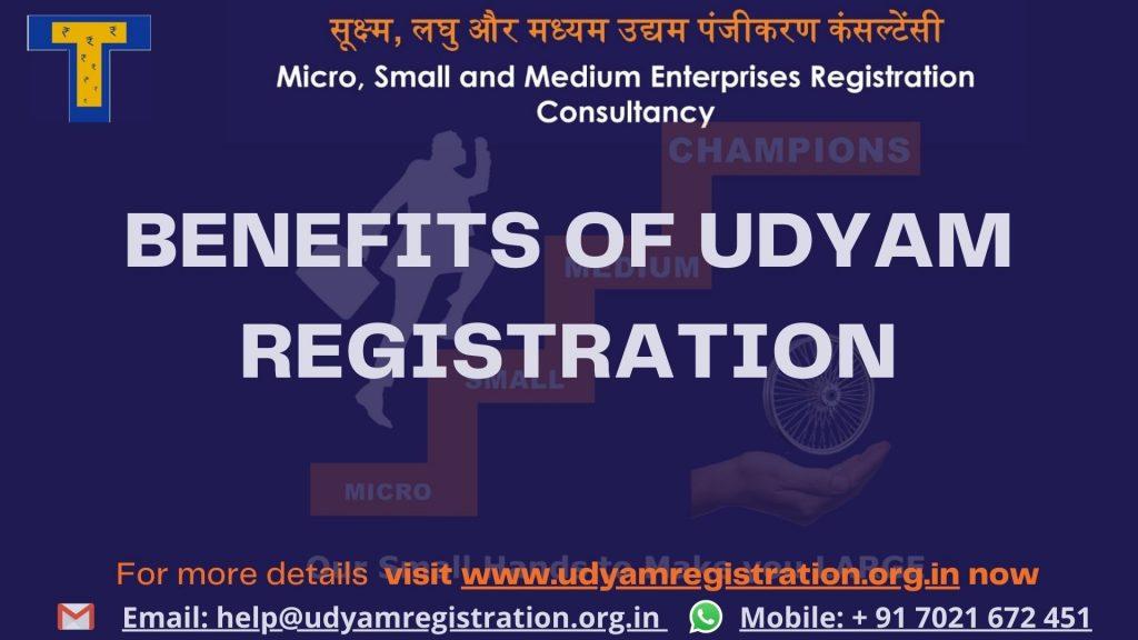 udyam-registration-benefits